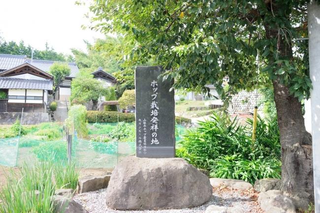 「ホップ栽培発祥の地」の記念碑
