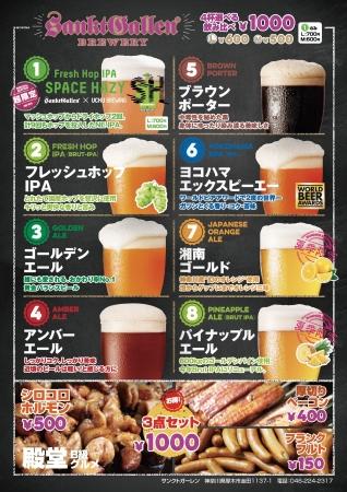 「けやきひろば秋のビール祭り」サンクトガーレンブースメニュー