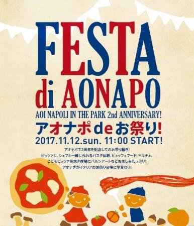 11月12日(日)開催FESTA di AONAPO