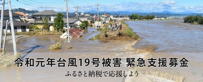 台風 19 号 長野 県
