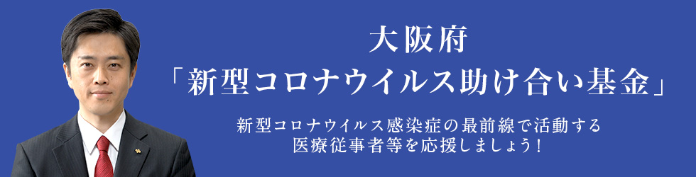 今日 感染 大阪 コロナ 者