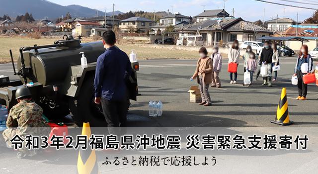 さとふる、「令和3年2月福島県沖地震 災害緊急支援寄付サイト」を開設 ...