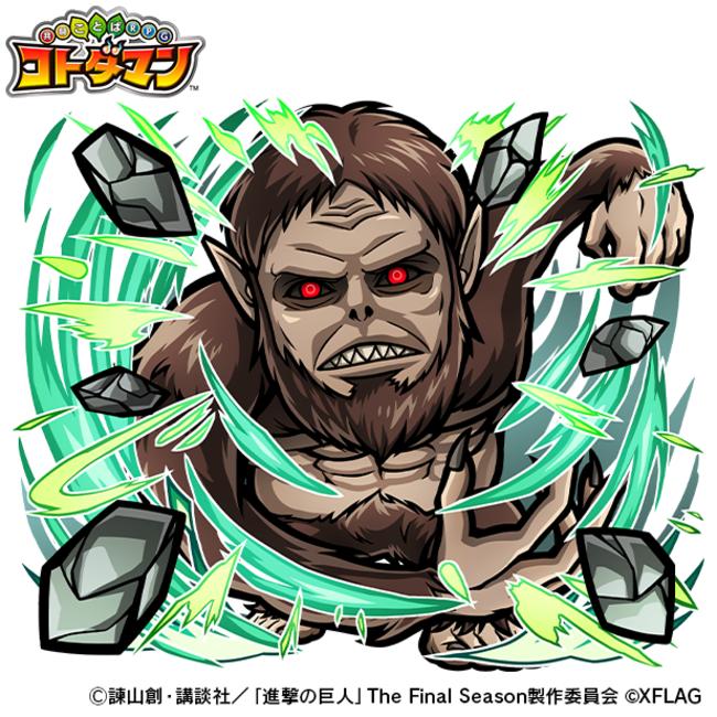 獣の巨人(反する者) ※ジーク(反する者)が「すごわざ」発動時に「変身」し、巨人化した姿になります