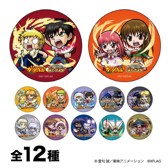 カンバッジ(全12種) 価格:各440円(税込)