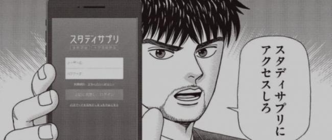 『ドラゴン桜2』 1巻 (C)三田紀房 コルク桜木先生が『スタディサプリ』を生徒に勧めるシーン