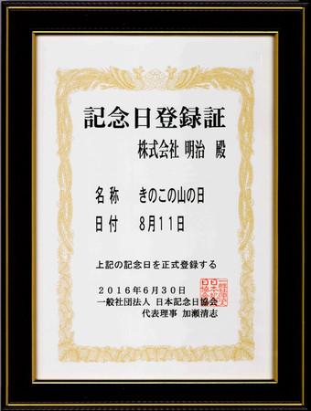 2016年に発行頂いた認定証