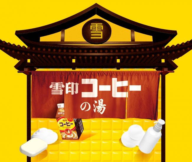 『世界初!?入れる「雪印コーヒー」の湯』2/16(金)~2/18(日)@明神湯(大田区) #雪印コーヒー #明神湯 #ノーカン #コーヒー風呂 @ 明神湯 | 大田区 | 東京都 | 日本