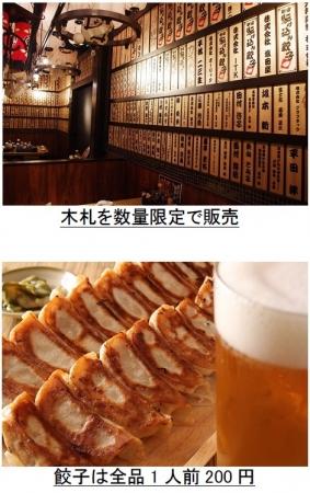 新宿 駆け込み餃子>
