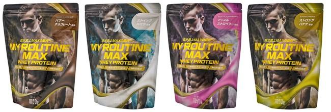 (左から)マイルーティーン MAX  パワーチョコレート風味/ストイックバニラ風味/マッスルストロベリー風味/ストロングバナナ風味  各1,050g