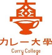 カレープロフェッショナル育成機関であるカレー大學