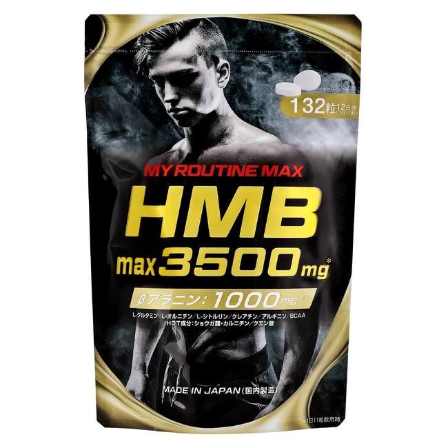 マイルーティーン MAX HMBmax3500