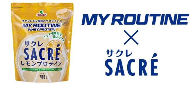 マイルーティーン サクレレモン風味プロテイン