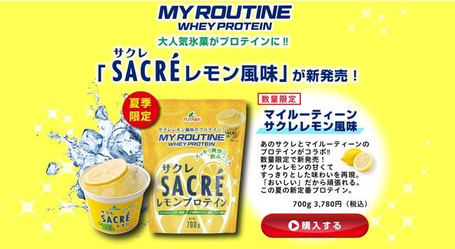 サクレレモン風味プロテイン特設サイト
