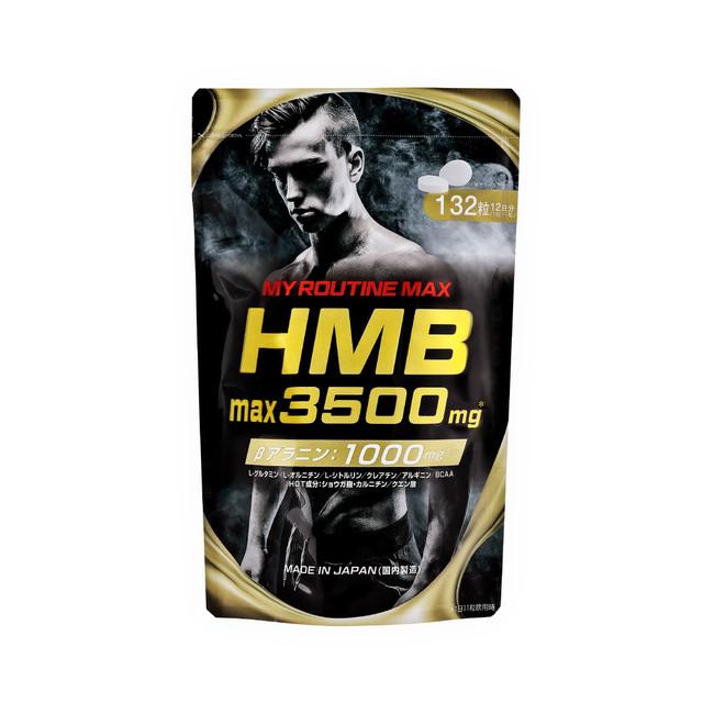 マイルーティーンMAX HMBmax3500