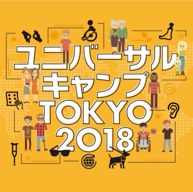 ユニバーサルキャンプTOKYO 2018 ロゴ
