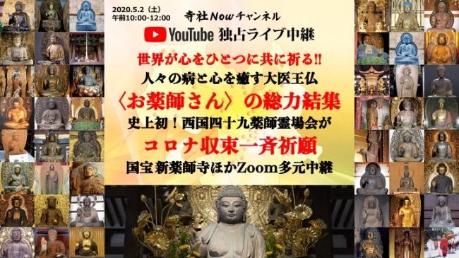西国四十九薬師霊場会LIVE一斉特別祈願