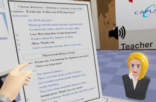 「VRおもてなし研修」イメージ
