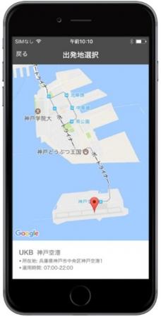 SKY TREK APP 画面イメージ(3)