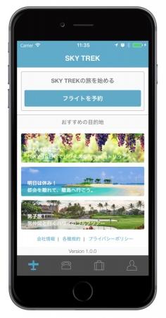 SKY TREK APP 画面イメージ(4)