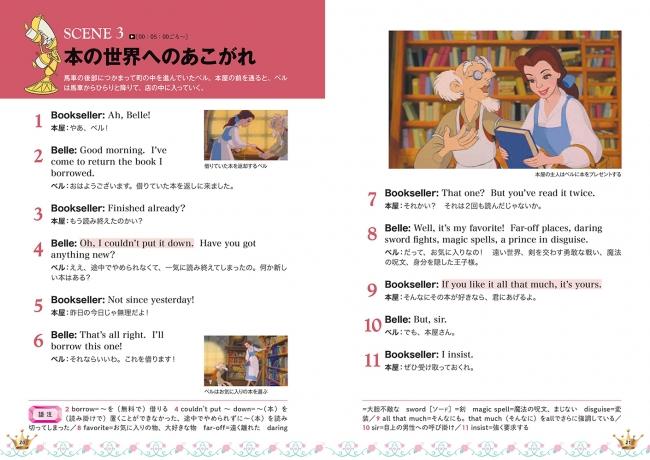 ©2017 Disney 映画を見る気分で、気軽に楽しく英語学習ができます