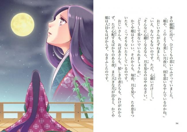 「竹取物語」カラーイラスト