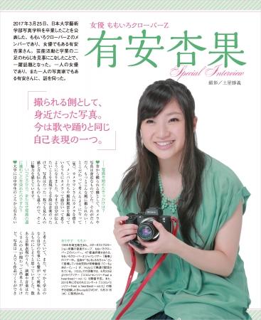 ▲4ページにわたる有安杏果さんのスペシャルインタビュー! ここでしか見られない彼女の作品も載ってます。