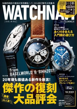 2b4346c603 一冊まるごと徹底比較で、2016年最も輝いた腕時計を総決算!「バーゼル ...