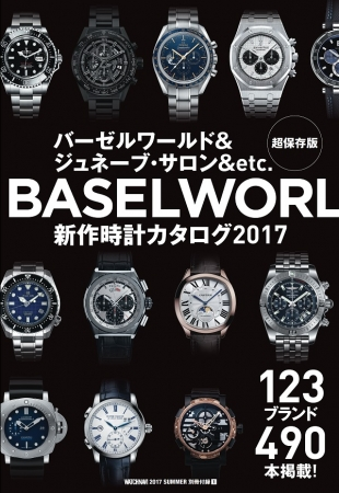 8bfae0b91c 今号には、豪華付録冊子を2冊封入!  毎年恒例となる、バーゼル&SIHHの新作をメインとした時計カタログ2017は、総数123ブランド490本を掲載。60ページ超の大 ...