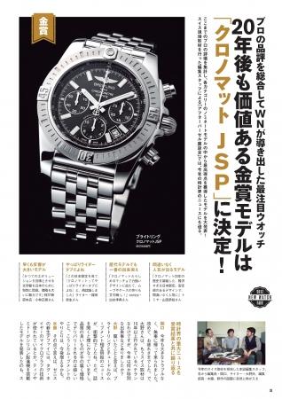 491492f517 今年は全体的に販売価格の見直しが行われたため、驚くような機構や素材を備えた腕時計は減少傾向にあった。しかしながら、自社製作で複雑機構であるラトラパンテの 製造 ...