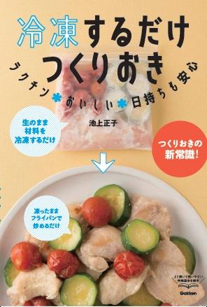 レシピ 置き 冷凍 作り
