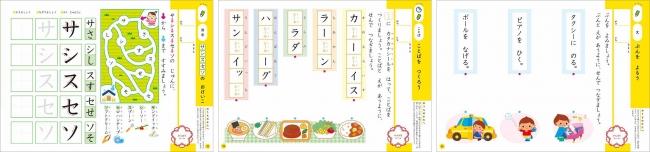 ▲左から「5~6歳 カタカナ」10ページ、  33ページ、  55ページ