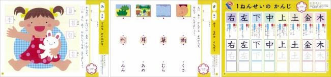 ▲左から「5~6歳 かんじ」11ページ、  32ページ、  65ページ