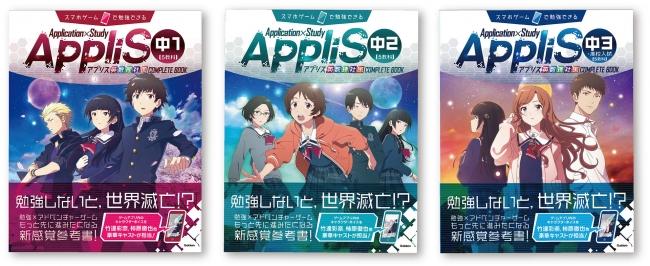 ▲『Application✕Study AppliS』シリーズ「中1 5教科」(左)「中2 5教科」(中央)「中3・高校入試 5教科」