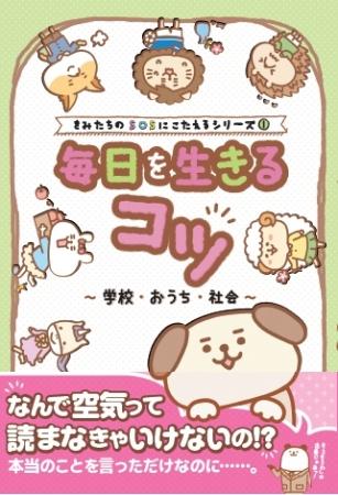 かわいい動物キャラクターの表紙に注目!
