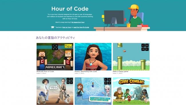 「Hour of Code」はアメリカの「Code.org」という団体が推進するプログラミング学習イベントのことで、  無料で利用できる学習ツールが提供されている。