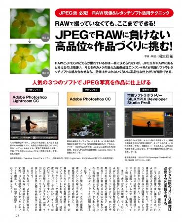 JPEG派必見!画像ソフト最新活用テクニック