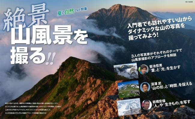 ダイナミックな山の写真を撮ってみよう! 絶景 山風景を撮る!!