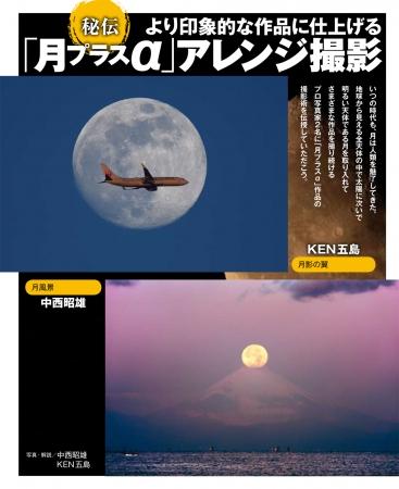 ▲富士山、  ヒコーキと「月」を一緒に収める秘義、  伝授します