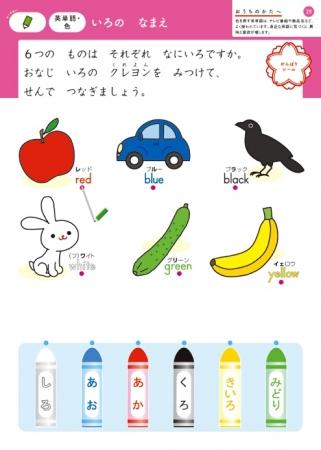 ▲色がテーマのページ