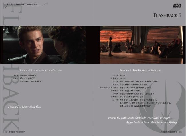 ▲名言を通してフォースの真髄に迫る「FLASH BACK」コーナーが各章末に。
