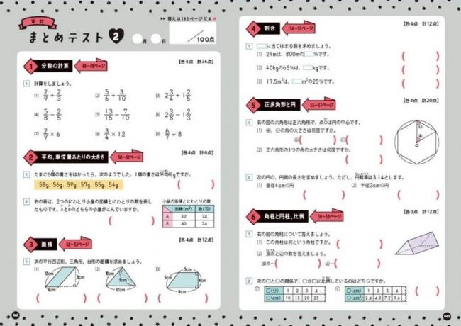 ▲まとめテストで力だめし。  わからない問題は、  学習ページに戻ってもう一度チェック!
