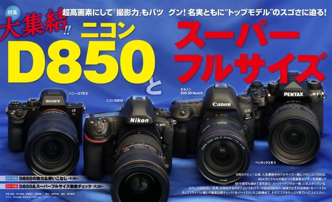 ▲全カメラファン注目の話題機・D850 と各社の30Mオーバー機を徹底比較