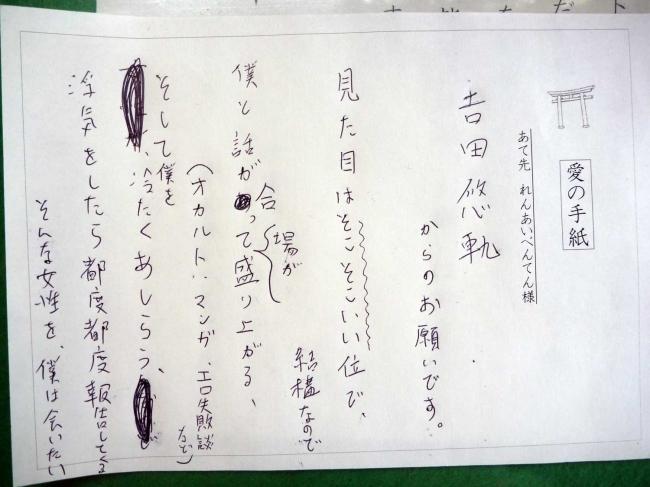 ▲吉田悠軌本人の恋愛祈願の手紙