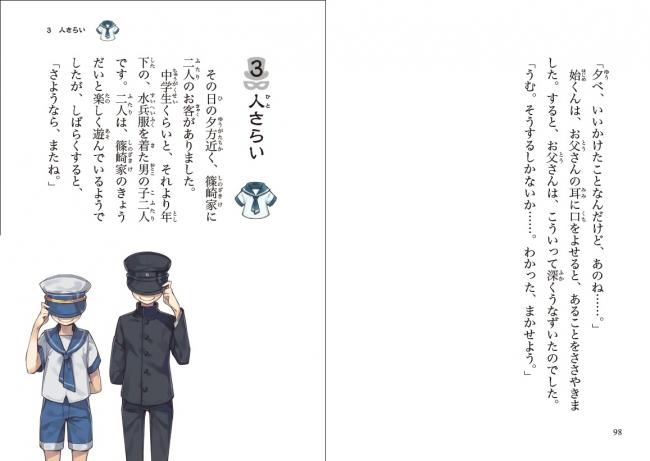 ▲「少年探偵団」章始まり
