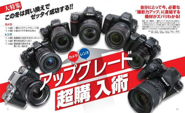 ▲カメラメーカー別に満足度の高くなる買い換え術を指南