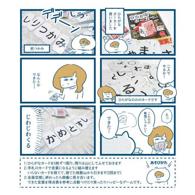 ▲吉本ユータヌキさん(@gonnakill_uta)によるひらがなポーカー体験投稿。ツイッターでは、連日「5文字の奇跡」が!