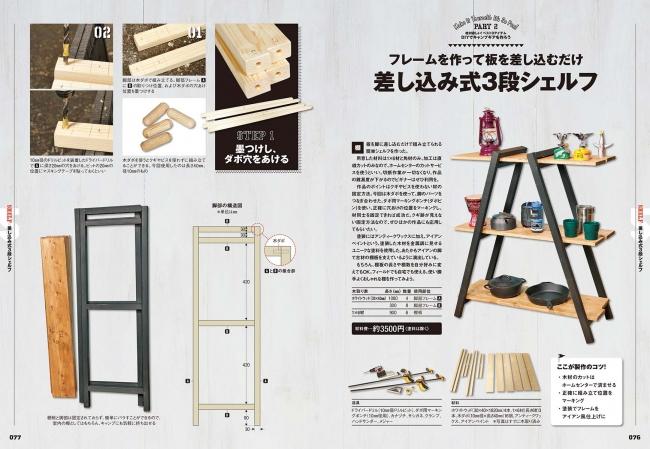 ▲インテリアにも使えそうな3段シェルフ。一見アイアンっぽく見える脚は、実は木製!