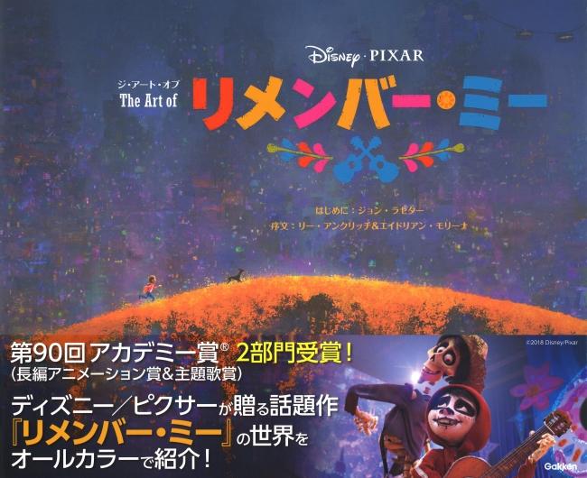 ©2018 Disney/Pixar