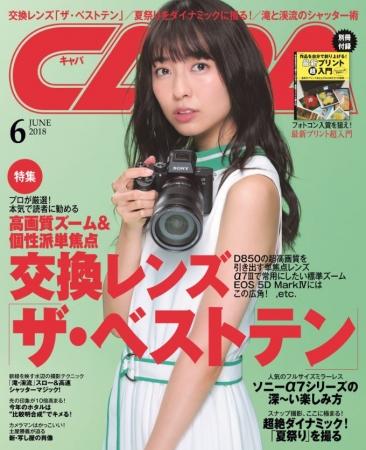 ▲表紙モデルは、女優業を中心に活動する小島梨里杏さん。