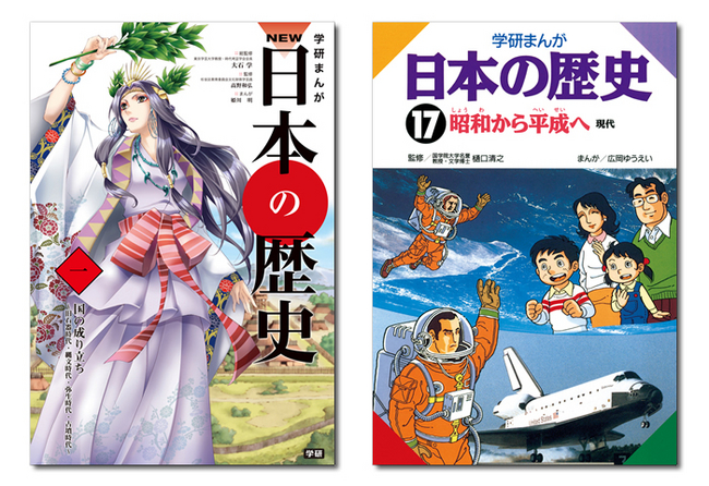 学研まんが 日本の歴史」電子書籍版ついに完結! 新シリーズ「学研 ...